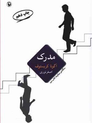 کتاب مدرک اثر آگوتا کریستوف انتشارات مروارید