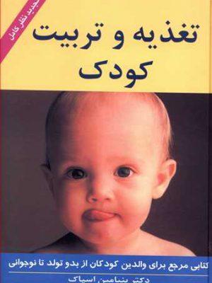 کتاب تغذیه و تربیت کودک اثر دکتر بنیامین اسپاک انتشارات زوار