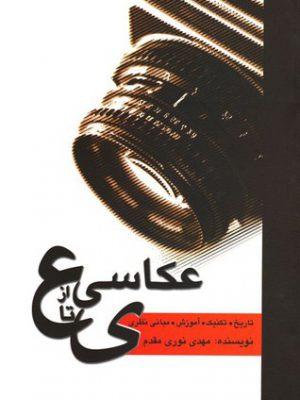 کتاب عکاسی از ع تا ی اثر مهدی نوری مقدم انتشارات مارلیک
