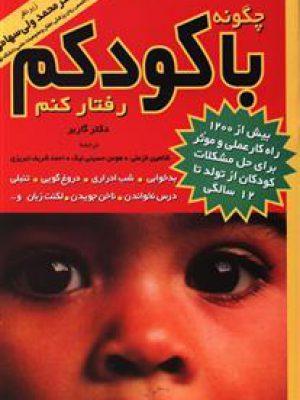 کتاب چگونه با کودکم رفتار کنم اثر دکتر گاربر انتشارات مروارید