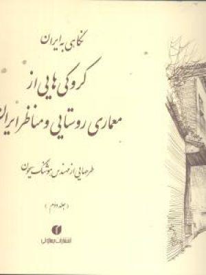کتاب نگاهی به ایران کروکیهایی از معماری روستایی و مناظر ایران (جلد دوم) انتشارات یساولی