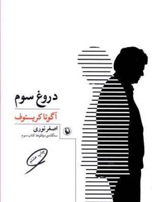 کتاب دروغ سوم اثر آگوتا کریستوف انتشارات مروارید