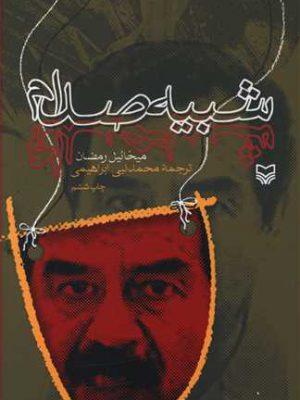 کتاب شبیه صدام اثر میخائیل رمضان انتشارات سوره مهر