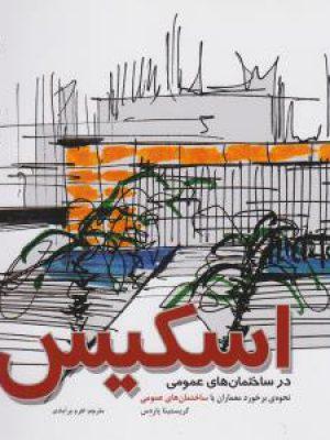 کتاب اسکیس در ساختمان های عمومی اثر کریستینا پاردس انتشارات یساولی