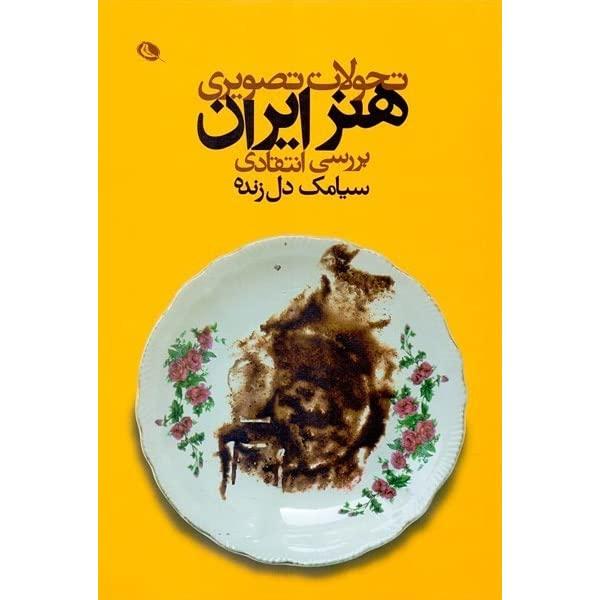 کتاب تحولات تصویری هنر ایران بررسی انتقادی اثر سیامک دل زنده انتشارات نظر