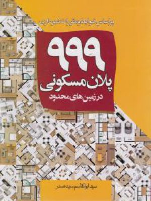 کتاب 999 پلان مسکونی در زمین های محدود اثر سید ابوالقاسم سید صدر انتشارات سیمای دانش