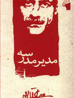 کتاب مدیر مدرسه اثر جلال آل احمد اثر معیار علم