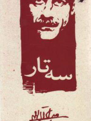 کتاب سه تار اثر جلال آل احمد انتشارات معیار علم