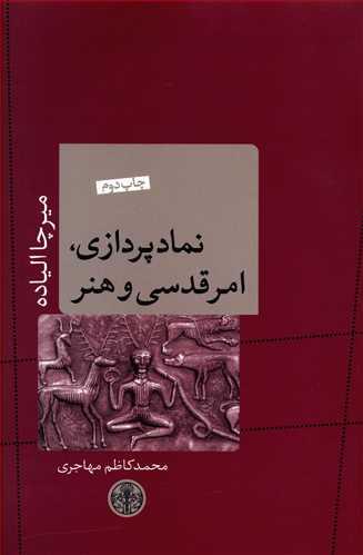 کتاب نمادپردازی امر قدسی و هنر اثر میرچا الیاده انتشارات کتاب پارسه
