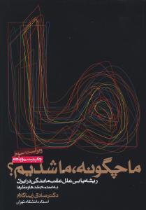 کتاب ما چگونه ما شدیم (ریشه یابی علل عقب ماندگی در ایران) اثر دکتر صادق زیبا کلام انتشارات روزنه