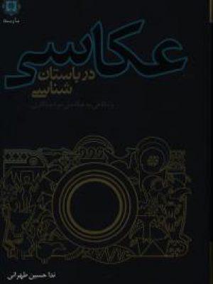 کتاب عکاسی در باستان شناسی اثر ندا حسین طهرانی انتشارات پازینه