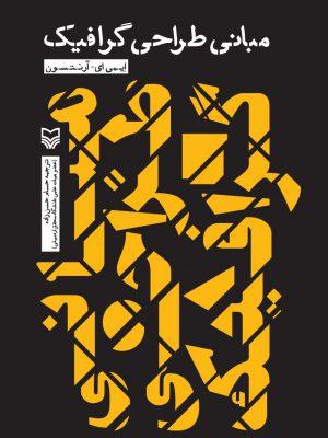کتاب مبانی طراحی گرافیک اثر ایبی ای آرنتسون انتشارات سوره مهر