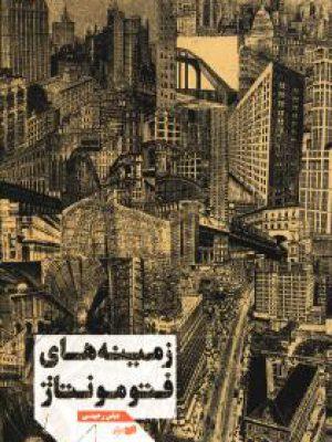 کتاب زمینه های فتومونتاژ اثر عباس رحیمی انتشارات افکار