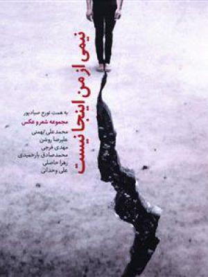کتاب نیمی از من اینجا نیست تورج صیادپور انتشارات شمشاد