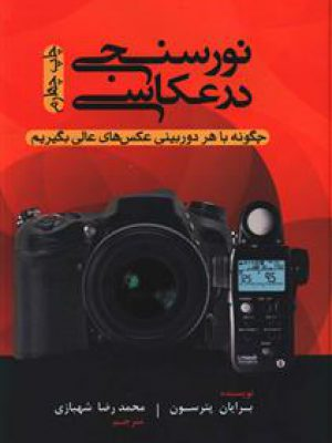 کتاب نور سنجی در عکاسی اثر برایان پترسون انتشارات پشتون