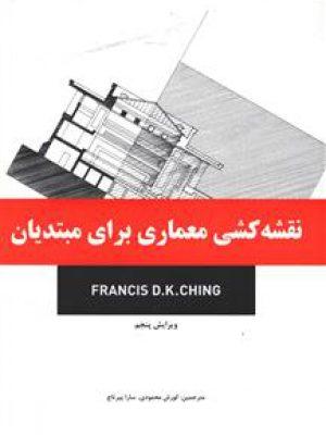کتاب نقشه کشی معماری برای مبتدیان اثر فرانسیس دی.کی.چینگ انتشارات بیهق کتاب