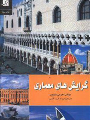 کتاب گرایش های معماری اثر جرمی ملوین انتشارات کتاب آبان