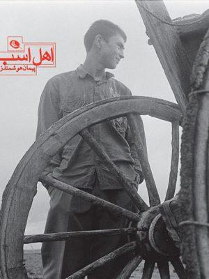 کتاب اهل اسب (مجموعه شعرو عکس)اثر پیمان هوشمندزاده انتشارات نظر