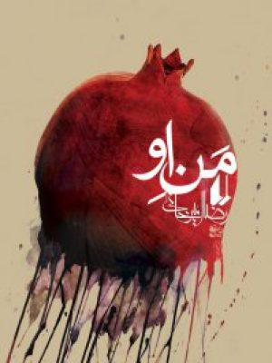 کتاب من او اثر رضا امیر خانی انتشارات افق