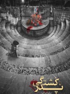 کتاب پدر کشتگی اثر سلمان امین انتشارات ققنوس