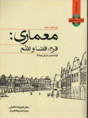 کتاب معماری فرم ، فضا و نظم اثر فرانسیس دی کی چینک انتشارات وارش