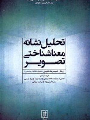 کتاب تحلیل نشانه معناشناختی تصویر اثر حمید رضا شعیری انتشارات علم