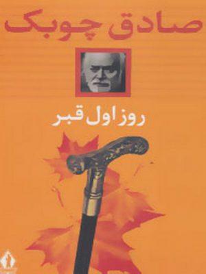 کتاب روز اول قبر اثر صادق چوبک انتشارات جاویدان