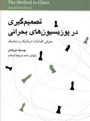 کتاب تصمیم گیری در پوزیسیون های بحرانی اثر یوسیف دورفمان انتشارات شباهنگ