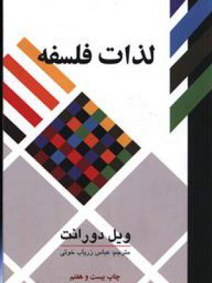 کتاب لذات فلسفه اثر ویل دورانت انتشارات علمی فرهنگی
