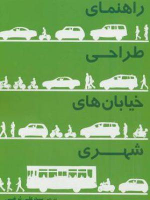 کتاب راهنمای طراحی خیابان های شهری اثر انجمن ملی کارشناسان حمل و نقل شهری انتشارات شهر آب