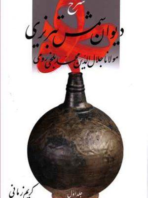 کتاب شرح دیوان شمس تبریزی (جلد 1) اثر کریم زمانی انتشارات قطره
