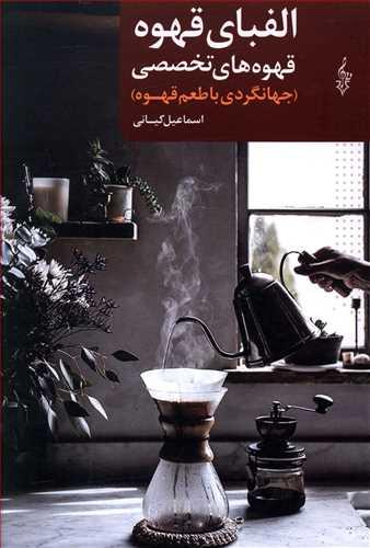 کتاب الفبای قهوه قهوهای تخصصی(جهانگردی با طعم قهوه) اثر اسماعیل کیانی انتشارات ترانه