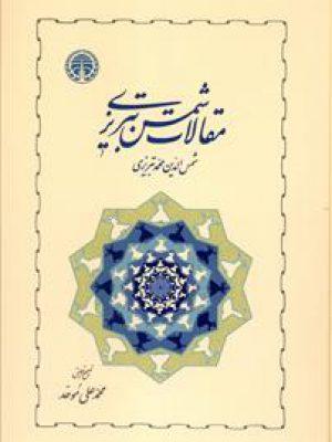 کتاب مقالات شمس تبریزی اثر محمد علی موحد انتشارات خوارزمی
