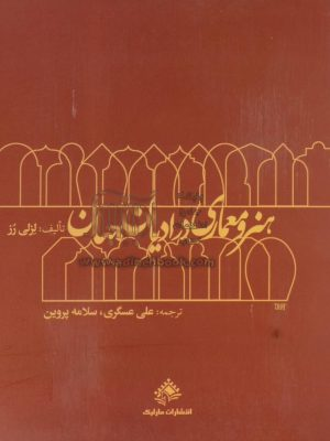 کتاب هنر و معماری در ادیان جهان اثر لزلی رز انتشارت مارلیک