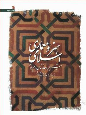 کتاب هنر و معماری اسلامی اثر شیلابلر انتشارات سروش