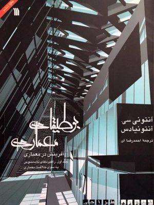 کتاب بوطیقای معماری (آفرینش در معماری): تئوری طراحی (دوره دوجلدی) انتشارات سروش