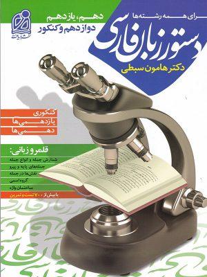 کتاب دستور زبان فارسی جامع کنکور انتشارات دریافت