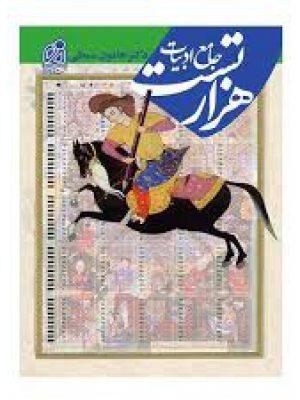 کتاب 1000 تست ادبیات فارسی کنکور انتشارات دریافت