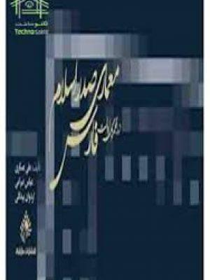 کتاب معماری صدر اسلام در قلمرو ایالت فارس اثر علی عسگری انتشارات مارلیک