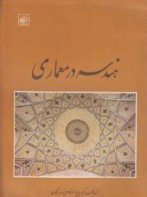 کتاب هندسه در معماری اثر استاد کریم پیر نیا انتشارات سبحان نور