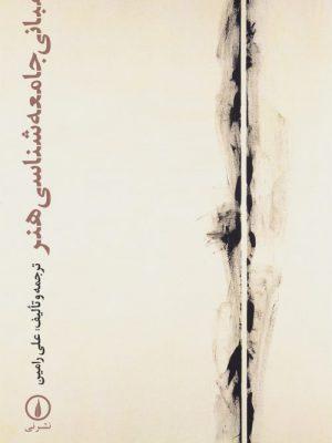 کتاب مبانی جامعه شناسی هنر اثر علی رامین انتشارات نی