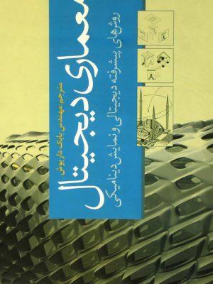 کتاب کتاب معماری دیجیتال روش های پیشرفته دیجیتالی...اثر امدات آز انتشارات علم و دانش