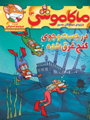 کتاب ماکاموشی، جزیرهی جوندگان جسور ۱۳/ در جستوجوی گنج غرقشده جرونیمو استیلتن انتشارات هوپا