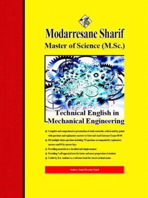 کتاب زبان تخصصی مهندسی مکانیک ارشد انتشارات مدرسان شریف
