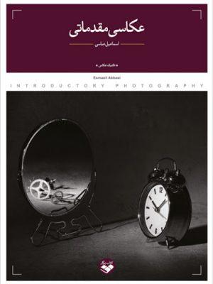 کتاب عکاسی مقدماتی اثر اسماعیل عباسی انتشارات کتاب پرگار