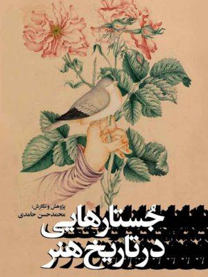 کتاب جستارهایی در تاریخ هنر اثر محمد حسن حامدی انتشارات پیکره
