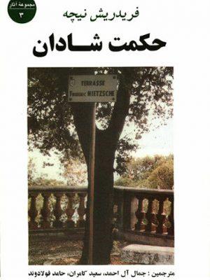 کتاب حکمت شادان اثر فریدریش نیچه انتشارات جامی