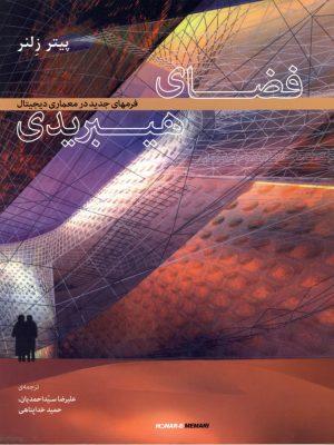 کتاب فضاهای هیبریدی اثر پیتر زلنر انتشارات هنر معماری قرن