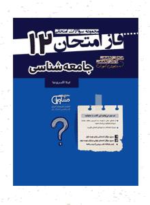 فاز امتحان جامعه شناسی دوازدهم انتشارات مشاوران آموزش