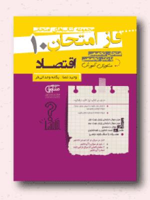 فاز امتحان اقتصاد پایه دهم انتشارات مشاوران آموزش